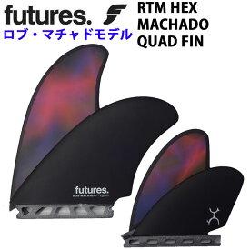 future fin フューチャーフィン RTM HEX ROB MACHADO QUAD ロブ・マチャド クワッド ショートボード クアッド フィン 4枚セット【あす楽対応】