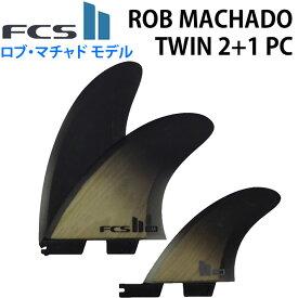 [9/15 0時〜23時59分まで楽天カードでP12倍] [店内ポイント最大20倍!!] ショートボード用フィン FCS2 FIN エフシーエス2 RM (RobMachado) TWIN+STABILISER 2+1 - PC ロブマチャド パフォーマンスコア ツインスタビライザー 3フィン トライフィン【あす楽対応】