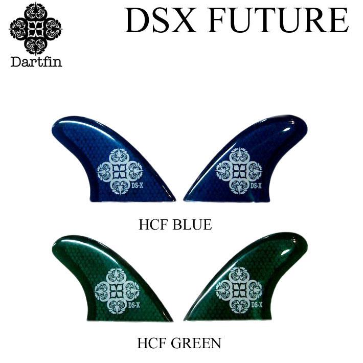 [現品限り特別価格] DART FIN 【ダートフィン】 DS-X(FUTURE)HCF ロングボード用サイドフィン
