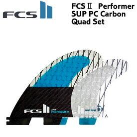 [現品限り特別価格] FCS2 フィン FCS II-PERFORMER QUAD SUP スタンドアップパドルボードフィン 【あす楽対応】