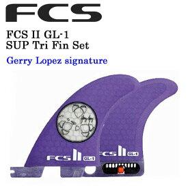 [現品限り特別価格] FCS2 フィン FCS II-GL-1 2+1(TRIフィン)ジェリー・ロペスモデル SUP スタンドアップパドルボードフィン 【あす楽対応】