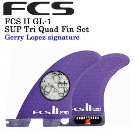 [現品限り特別価格] FCS2 フィン FCS II GL-1 (TRI QUADフィン) ジェリー・ロペスモデル SUP スタンドアップパドルボードフィン 【あす楽対応】