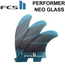 [店内ポイント最大20倍!!] FCS2 フィン PERFORMER NEO GLASS [BLUE-1] TRIフィン パフォーマー ネオグラス トライフィン スラスター 3FIN 【あす楽対応】