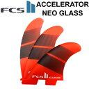 [店内ポイント最大20倍!!] FCS2 フィン ACCELERATOR NEO GLASS [ORANGE-1] TRIフィン アクセラレーター ネオグラス ト…