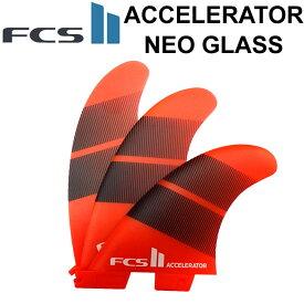 [店内ポイント最大20倍!!] FCS2 フィン ACCELERATOR NEO GLASS [ORANGE-1] TRIフィン アクセラレーター ネオグラス トライフィン スラスター 3FIN