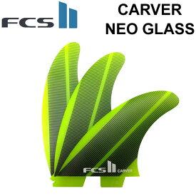 [店内ポイント最大20倍!!] FCS2 フィン CARVER NEO GLASS [YELLOW-1] TRIフィン カーバー ネオグラス トライフィン スラスター 3FIN【あす楽対応】