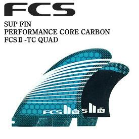 [店内ポイント最大20倍!!] FCS2 フィン FCS II-TC QUAD FCS SUP スタンドアップパドルボードフィン