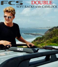 FCS サーフボードキャリア ダブル DOUBLE SOFT RACKS with CAMLOCK ダブルソフトラック ウィズカムロック サーフボードキャリア 自動車用ラック【あす楽対応】