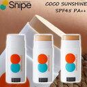 ココサンシャイン 日焼け止め COCO SUNSHINE サンブロック フェイススティック SPF45 PA++