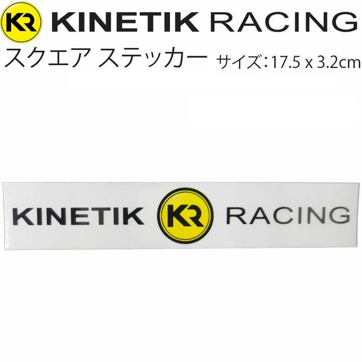 KINETIK RACING キネティックレーシング ステッカー スクエア 17.5cm 【あす楽対応】