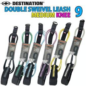 ディスティネーション リーシュコード 7mm 9ft 膝用 KNEE DOUBLE SWEIVEL LEASH MEDIUM ミディアムウェーブ用 ダブル スイベル スウィベル DESTINATION
