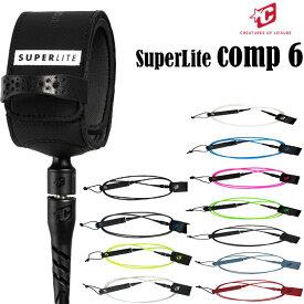 2020 CREATURES リーシュコード サーフィン SUPERLITE COMP 6 ショートボード スーパーライト コンプリーシュ クリエイチャー パワーコード ショートボード用 【あす楽対応】