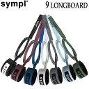 2021 SYMPL シンプル リーシュコード 9 LONG リーシュ re-leash サーフィン ロングボード用 足首用【あす楽対応】