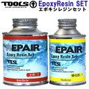 サーフボード リペア 修理 TOOLS ツールス エポキシレジン セット EPOXY RESIN 2缶1セット エポキシサーフボード修理…