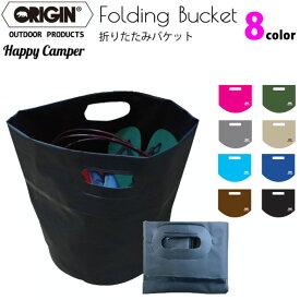 ORIGIN(オリジン)【Folding Bucket(フォールディング バケット)】折りたたみバケット ウォータープルーフバケツ 防水バケツ 折りたたみバケツ ウェットバッグ バケツ 【あす楽対応】