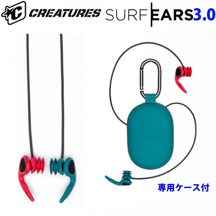 [送料無料] 【CREATURES(クリエイチャー)】2019新作SURFEARSが更に進化3.0で登場!非常によく音が聞こえるので、会話OK!【SURF EARS 3.0(サーフイヤーズ3.0) 】イヤープラグ 耳栓 【あす楽対応】