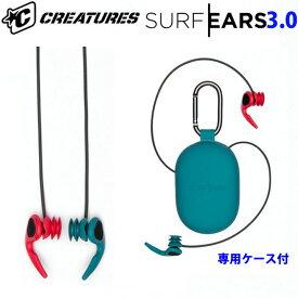 【CREATURES(クリエイチャー)】2019新作SURFEARSが更に進化3.0で登場!非常によく音が聞こえるので、会話OK!【SURF EARS 3.0(サーフイヤーズ3.0) 】イヤープラグ 耳栓 [送料無料] 【あす楽対応】