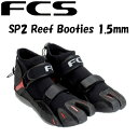 FCS サーフブーツ SP2 Reef Booties 1.5mm リーフブーツ