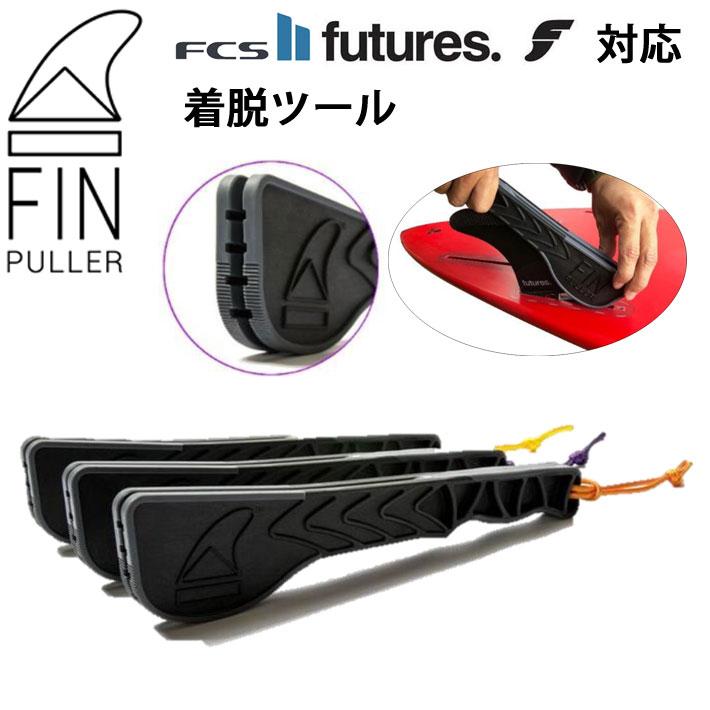 [メール便送料無料] FIN PULLER フィンプラ— FCS2 エフシーエスツー future フィン 対応 取り付け 取り外し 着脱 TOOL ツール 工具 アイテム サーフィン フィン 【あす楽対応】