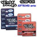 サーフィン ソフトボード用ワックス スティッキー バンプス スティキー 滑り止め STICKY BUMPS サーフワックス Sticky…
