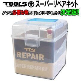 サーフボード リペア 修理 TOOLS ツールス スーパーリペアキット SUPER REPAIR KIT ウレタンサーフボード用 サーフボード修理 【あす楽対応】