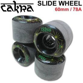 CAKRA WHEEL チャクラ スライド ドリフト ウィール [ヴィシュッダ ブラック] スケートボード ソフト 60mm 78A ロンスケ クルージング スケボー【あす楽対応】