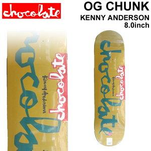[CHOCOLATE スケートボード デッキ チョコレート OG CHUNK SERIES KENNY ANDERSON ケニー・アンダーソン [CH-22] 8.0inch スケボー パーツ SKATE BOARD DECK【あす楽対応】