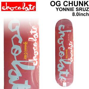 CHOCOLATE スケートボード デッキ チョコレート OG CHUNK SERIES YONNIE CRUZ ヨニー・クルーズ [CH-23] 8.0inch スケボー パーツ SKATE BOARD DECK【あす楽対応】