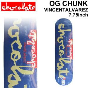 CHOCOLATE スケートボード デッキ チョコレート OG CHUNK SERIES VINCENT ALVAREZ ヴィンセント・アルバレス [CH-25] 7.75inch スケボー パーツ SKATE BOARD DECK【あす楽対応】