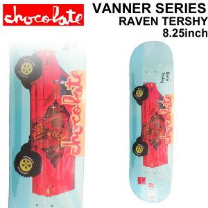 CHOCOLATE スケートボード デッキ チョコレート VANNER SERIES RAVEN TERSHY レイヴン・ターシー [CH-31] 8.25inch スケボー パーツ SKATE BOARD DECK【あす楽対応】