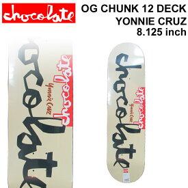 CHOCOLATE スケートボード デッキ チョコレート [CH-1] OG CHUNK 12 YONNIE CRUZ ヨニー・クルーズ SKATEBOARD DECK スケボー【あす楽対応】