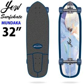 [2/20限定 最大P21倍] YOW SURFSKATE ヤウ サーフスケート MUNDAKA 32インチ [V4S5] ムンダカ ロングスケートボード コンプリート サーフィン スケボー トレーニング 練習【あす楽対応】