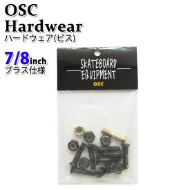 スケボー ビス 7/8 インチ OSC オーエスシー HARDWARE ハードウェア ビス ナット スケートボード 1台分 THE BEARING【あす楽対応】
