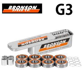 BRONSON ブロンソン BEARING スケートボード ベアリング G3 sk8【あす楽対応】