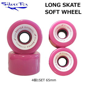 SILVER FOX ウィール SOFT WHEEL 65mm [12] PINK ロングスケート サーフスケート シルバーフォックス スケートボード スケボー【あす楽対応】
