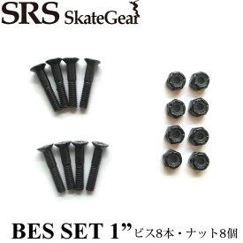 SRS Skate Gear エスアールエス スケート ギア ベアリング BES SET 1inch ビス ナット セット SK8 スケートボード スケボー【あす楽対応】