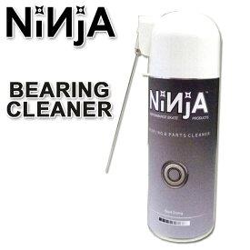 NINJA BEARING ニンジャ NEW ベアリング クリーナー 290ml スケボー BEARING CLEANER ニンジャ スケートボード ベアリングクリーナー メンテナンス【あす楽対応】