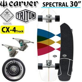TRITON by Carver トライトン カーバースケートボード コンプリート CXトラック SPECTRAL 30インチ スペクトラル [4] CX4トラック サーフスケート サーフィン トレーニング 日本正規品【あす楽対応】