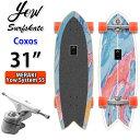YOW SURFSKATE ヤウ サーフスケート Coxos 31インチ [MERAKI SYSTEM S5] パワーサーフィンシリーズ ロングスケートボ…