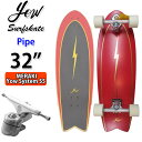 YOW SURFSKATE ヤウ サーフスケート Pipe 32インチ [MERAKI SYSTEM S5] パワーサーフィンシリーズ ロングスケートボー…