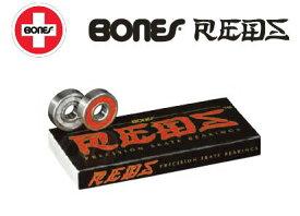 BONES ベアリング REDS 【レッズ】 ボーンズ ベアリング スケートボード パーツ ウィール スケボー sk8 [メール便送料無料]【あす楽対応】