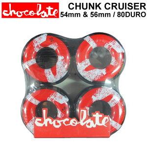 CHOCOLATE WHEEL CHUNK CRUISER チョコレート ウィール 54mm 56mm 80DURO(80A) [C-8] [C-9] クルーザー クルージング スケートボード スケボー SK8【あす楽対応】
