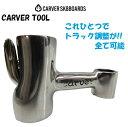 carver 【カーバー】スケートボード TOOL [ツール]サーフスケート 工具 【あす楽対応】