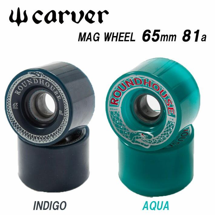 【楽天カード決済でP10倍】 carver カーバー サーフスケート ウィール MUG WHEEL 65mm [マグ ウィール] 2個1SET スケートボード 【あす楽対応】