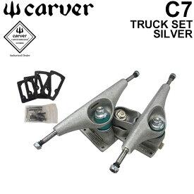 carver カーバースケートボード C7 TRUCK SET SILVER シルバー トラック セット サーフスケート スケートトラック【あす楽対応】