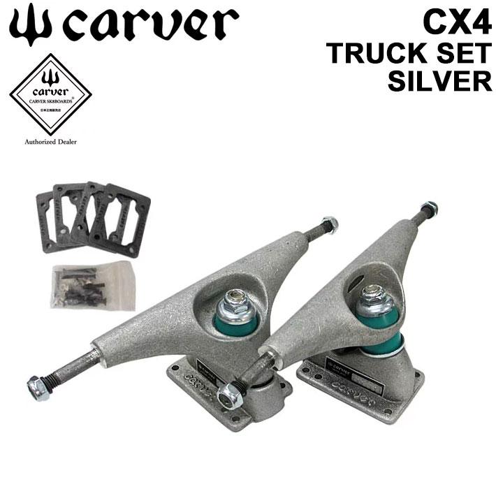 【楽天カード決済でP10倍】 carver カーバースケートボード CX4 TRUCK SET SILVER シルバー トラック セット サーフスケート スケートトラック 【あす楽対応】