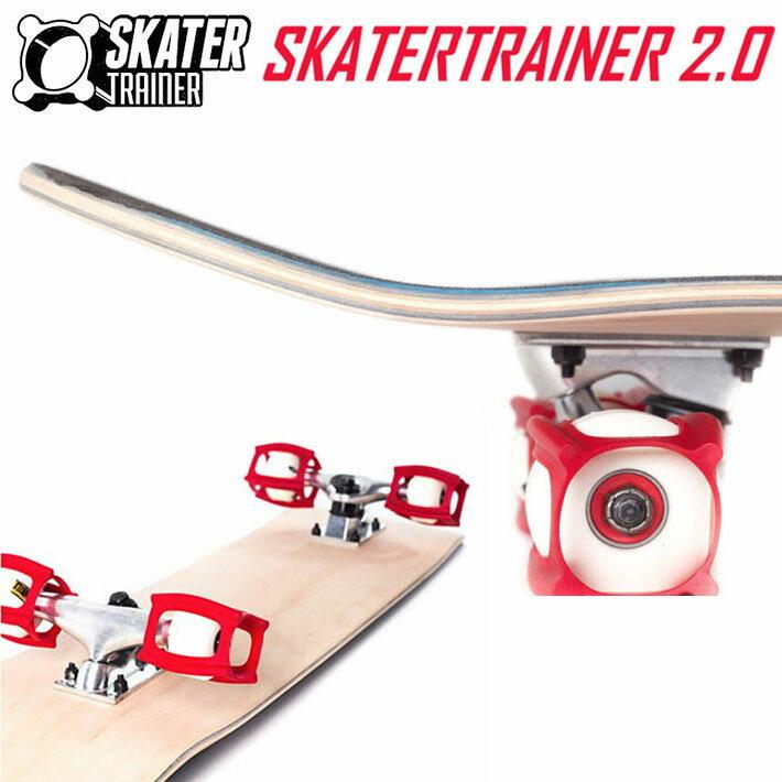 スケートボード SKATER TRAINER 2.0 スケートトレーナー スケボー トラックパーツ 【あす楽対応】