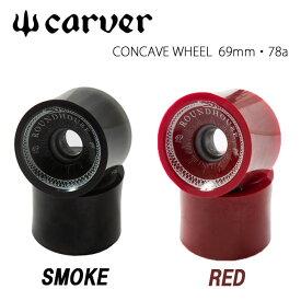 carver カーバー サーフスケート ウィール CONCAVE WHEEL 69mm 78a 2個1SET コンケーブウィール スケートボード 【あす楽対応】