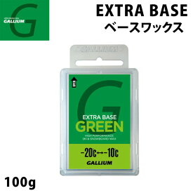 GALLIUM ガリウム WAX ワックス EXTRA BASE GREEN エクストラ ベース グリーン 100g [SW2073] スノーボード ワックス【あす楽対応】