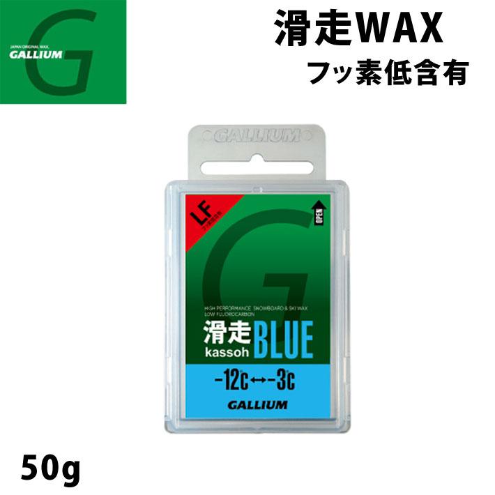 GALLIUM ガリウム WAXワックス 滑走BLUE 50g [SW2124] スノーボード 固形ホットワックス フッ素 【あす楽対応】
